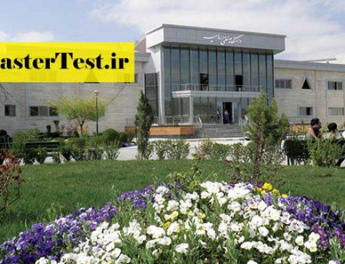 فراخوان پذیرش ارشد بدون آزمون ۹۹ دانشگاه صنعتی ارومیه