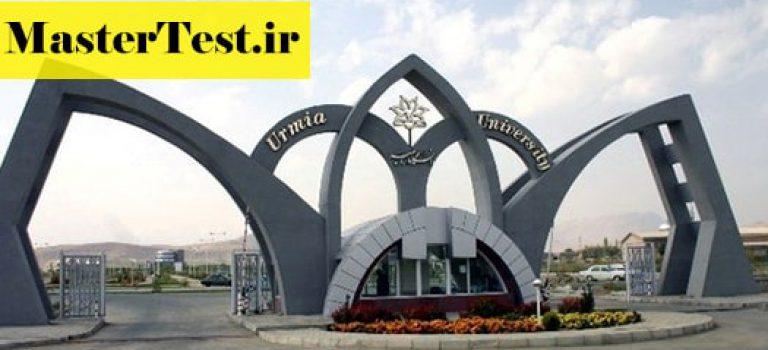 اعلام نتایج کارشناسی ارشد استعداد درخشان دانشگاه ارومیه در سال ۹۸