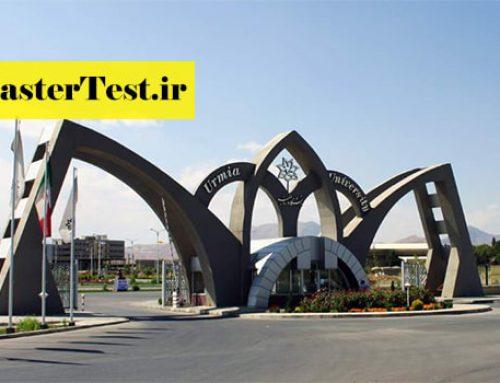 اعلام نتایج کارشناسی ارشد بدون آزمون دانشگاه ارومیه در سال ۹۸