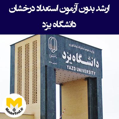 زمان و شرایط ثبت نام کارشناسی ارشد بدون کنکور دانشگاه یزد
