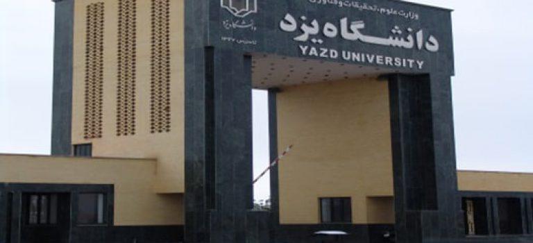 فراخوان پذیرش بدون آزمون کارشناسی ارشد ۹۸دانشگاه یزد