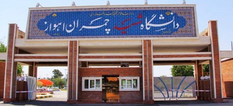 انتشار نتایج کارشناسی ارشد بدون کنکور ۹۷ دانشگاه شهید چمران