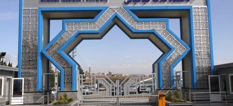 اعلام شهریه دوره های غیرروزانه ارشد ۹۷ دانشگاه علامه طباطبائی