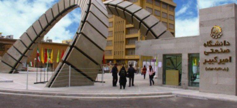 پذیرش ارشد بدون آزمون پردیس کیش دانشگاه امیرکبیر در بهمن ۹۷