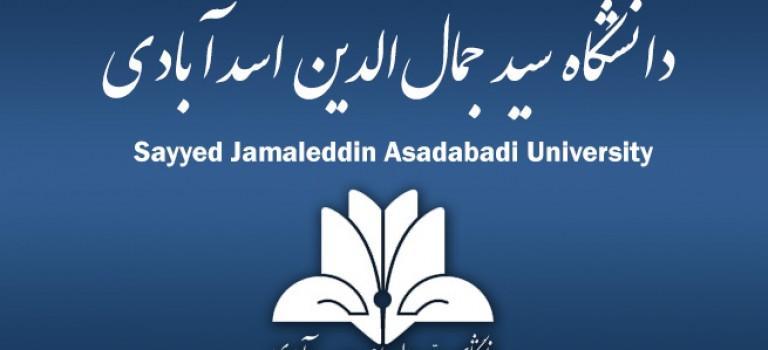 تمدید مهلت ثبتنام کارشناسی ارشد بدون آزمون ۹۵ دانشگاه سید جمالالدین اسدآبادی