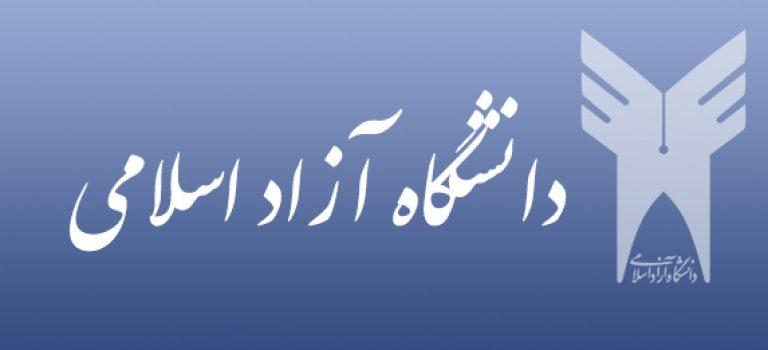 انتشار کارنامه نتایج تکمیل ظرفیت ارشد ۹۶ آزاد از سهشنبه