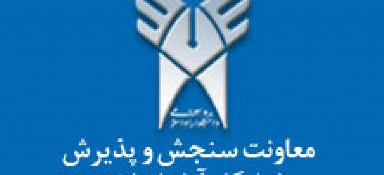 بررسی مجوزهای پذیرش کارشناسی ارشد آزاد بر اساس فهرست وزارت علوم