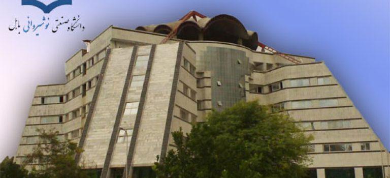 اعلام نتایج کارشناسی ارشد بدون کنکور ۹۷ دانشگاه صنعتی بابل