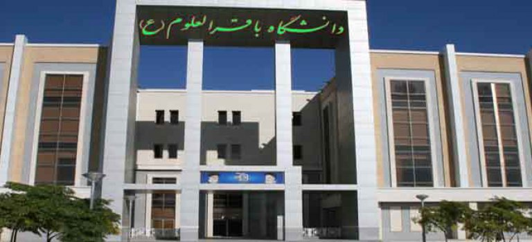 تمدید مهلت ثبت نام آزمون اختصاصی ارشد دانشگاه باقرالعلوم در سال ۹۸
