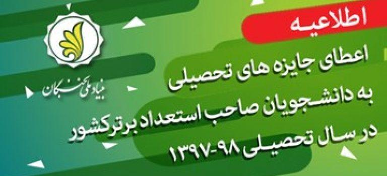 ۱۵ مرداد؛ آخرین مهلت ثبت نام جایزه های تحصیلی بنیاد ملی نخبگان