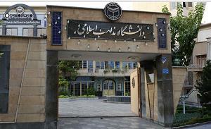 اعلام جزئیات ثبت نام آزمون اختصاصی ارشد ۹۷ دانشگاه مذاهب اسلامی