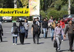 اعلام میزان افزایش شهریه دانشگاه های تهران در سال ۹۸