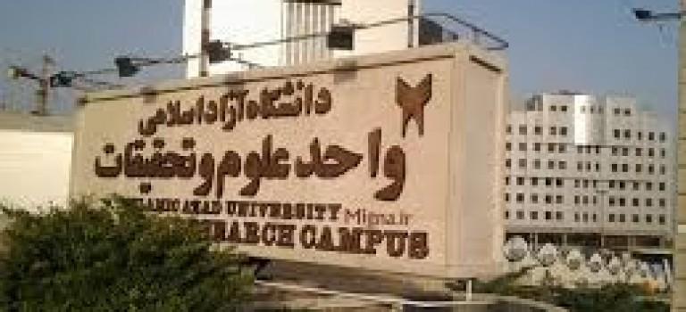 عدم اعلام تکمیل ظرفیت کارشناسی ارشد آزاد در تهران و مراکز استانها
