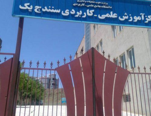 عدم پذیرش دانشجوی کارشناسی ارشد در دانشگاه علمی کاربردی کردستان