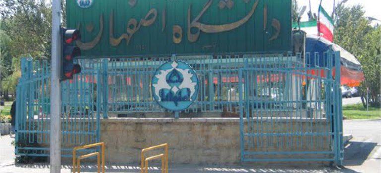 فراخوان پذیرش کارشناسی ارشد بدون آزمون ۹۸ دانشگاه اصفهان