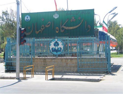 کارشناسی ارشد بدون کنکور دانشگاه اصفهان 98 - 99