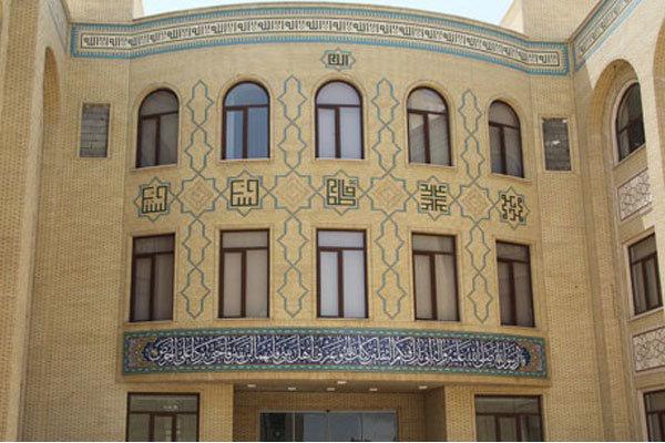 کارشناسی ارشد بدون آزمون 97 - 98 دانشگاه قرآن و حدیث
