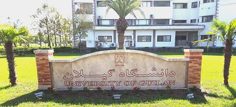فراخوان پذیرش بدون آزمون کارشناسی ارشد دانشگاه گیلان در سال ۹۷