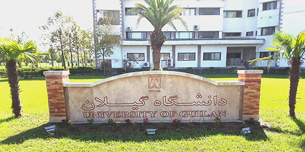 کارشناسی ارشد بدون کنکور 97 - 98 دانشگاه گیلان