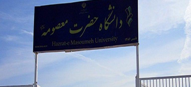 اعلام جزئیات پذیرش کارشناسی ارشد بدون آزمون ۹۷ دانشگاه حضرت معصومه