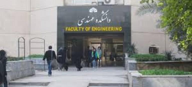 اطلاعیه جذب دانشجوی کارشناسی ارشد بدون آزمون ۹۴ دانشگاه شهید بهشتی