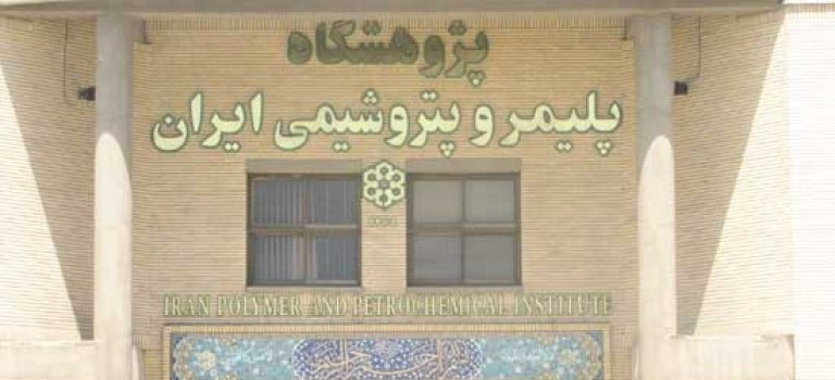 پذیرش بدون آزمون کارشناسی ارشد ۱۳۹۶ پژوهشگاه پلیمر و پتروشیمی ایران