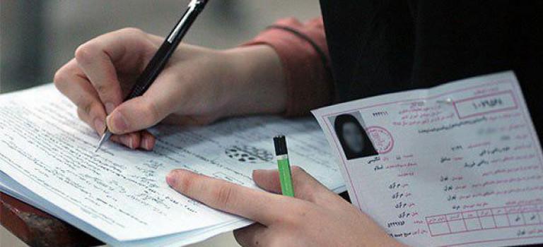 توزیع کارت آزمون کارشناسی ارشد ۱۳۹۵ دانشگاه آزاد از ساعت ۱۱ امروز