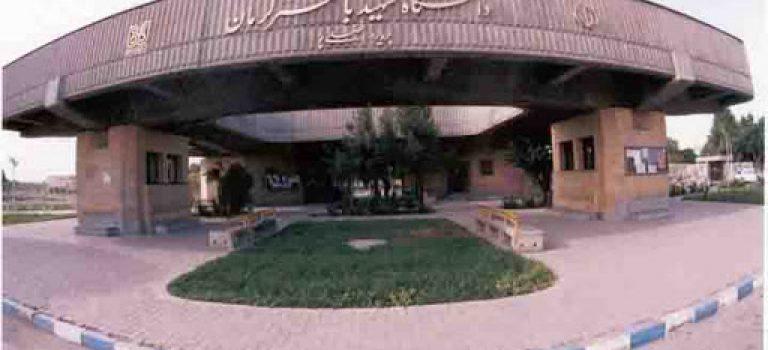 اعلام اسامی پذیرفته شدگان ارشد بدون آزمون ۹۷ دانشگاه باهنر کرمان