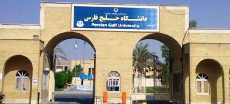 تمدید ثبت نام پذیرش بدون آزمون ارشد ۹۷ دانشگاه خلیج فارس