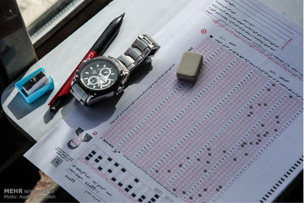 دانلود سوالات و پاسخنامه ( کلید ) کنکور ارشد 97 - 98 سراسری و ازاد