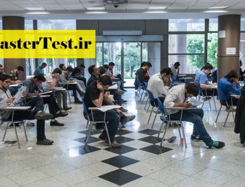 اعلام زمان انتشار کارت آزمون کارشناسی ارشد فراگیر ۹۸