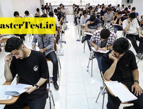 تحویل لایحه ساماندهی سهمیه های ورود به مقاطع مختلف آموزش عالی به دولت