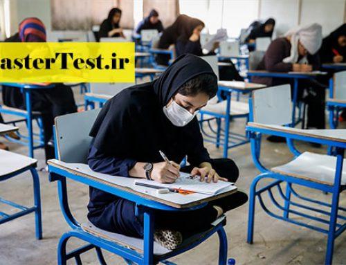 اعلام نتایج کارشناسی ارشد ۹۹ وزارت علوم و بهداشت در مهر ماه