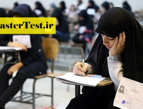 اعلام آمار نهایی ثبتنام کنندگان آزمون ارشد ۹۹ در آذرماه