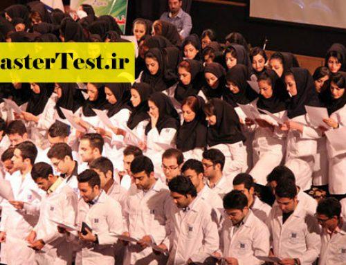 اعلام زمان برگزاری کنکور ارشد علوم پزشکی ۹۹ و ۱۴۰۰