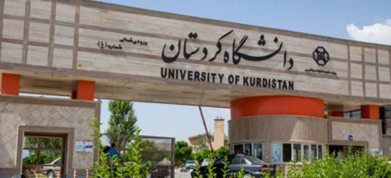 انتشار فراخوان پذیرش کارشناسی ارشد بدون آزمون ۹۸ دانشگاه کردستان