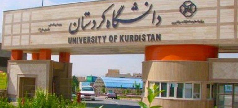 پذیرش کارشناسی ارشد استعداد درخشان ۹۷ دانشگاه کردستان
