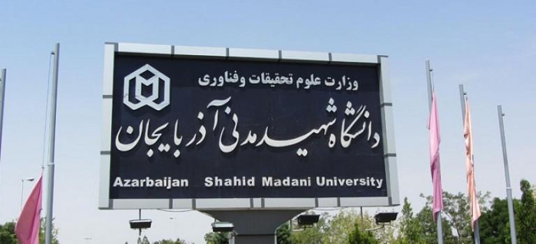 پذیرش کارشناسی ارشد بدون آزمون دانشگاه شهید مدنی آذربایجان در سال ۹۵