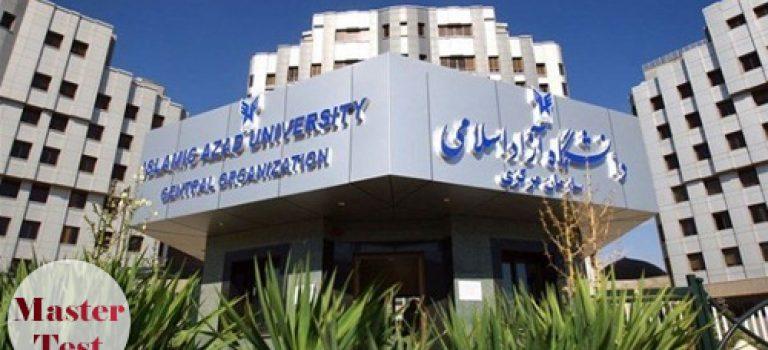 اعلام زمان ثبت نام ارشد بدون آزمون ۹۷ دانشگاه آزاد