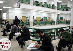 ثبت نام ۴۰ هزار داوطلب در آزمون کارشناسی ارشد ۹۸ تا امروز