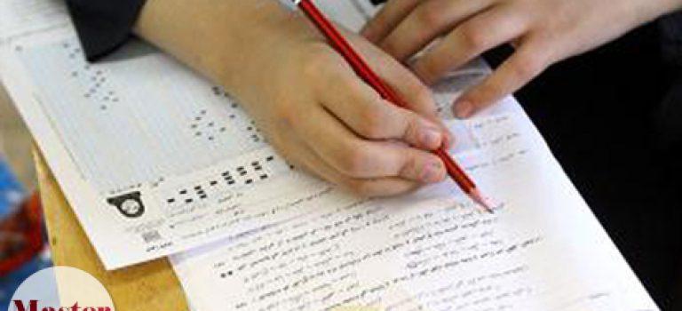 اعلام جزئیات پذیرش دانشجو در دوره کارشناسی ارشد ۹۸