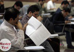 حذف تکمیل ظرفیت کارشناسی ارشد ۹۷ علوم پزشکی