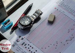 اعلام جزئیات درج معدل در کنکور کارشناسی ارشد ۹۸