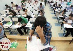 ثبت نام بیش از ۱۴۱ داوطلب در آزمون کارشناسی ارشد ۹۸