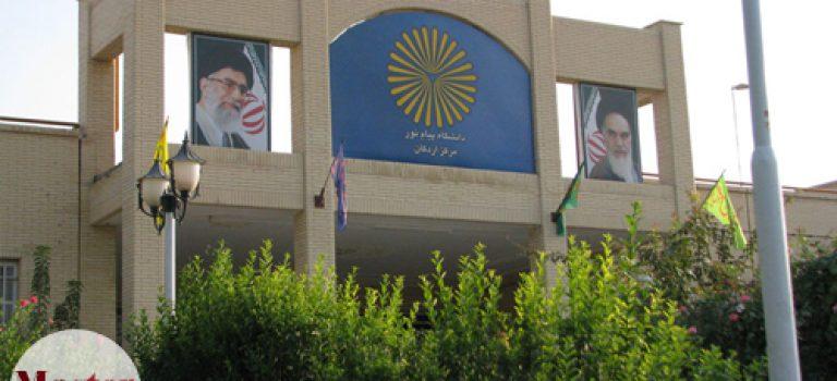 انتشار کارت کنکور ارشد فراگیر پیام نور ۹۷ از روز سه شنبه