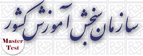 انتشار اطلاعیه سازمان سنجش درخصوص پذیرفتهشدگان نهایی حافظان کل قرآن سال ۹۷