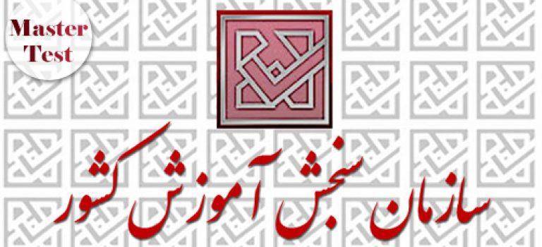 انتشار اطلاعیه سازمان سنجش در خصوص تاریخ و نحوه برگزاری کارشناسی ارشد ۹۶ فراگیر پیام نور