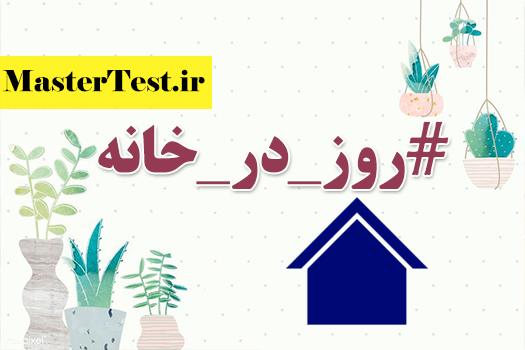 کمپین روز در خانه