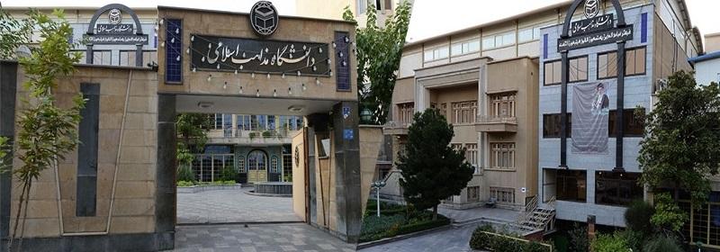 تمدید مهلت ثبت نام آزمون اختصاصی ارشد ۹۷ دانشگاه مذاهب اسلامی