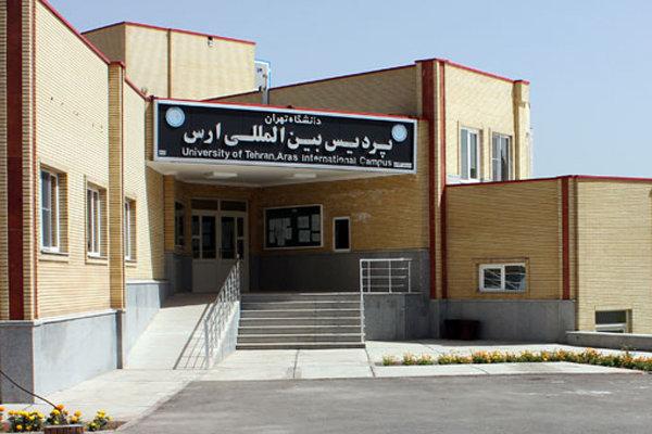 پذیرش ارشد بدون آزمون پردیس ارس دانشگاه تهران در سال ۱۳۹۷